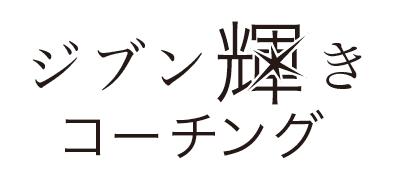 静岡県富士宮市 悩みや辛い体験から、自分の輝きを見つける! 「ジブン輝き」コーチング
